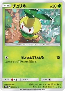 チュリネのカード画像