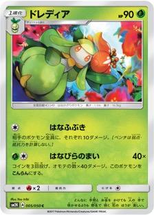 ドレディアのカード画像