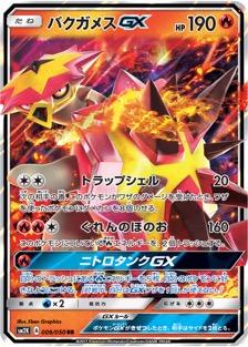 バクガメスGX(SM2K/009)のカード