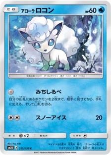 アローラロコン(SM2K/012)のカード