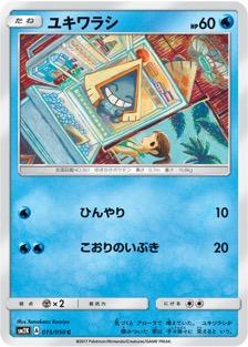 ユキワラシのカード画像