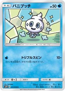 バニプッチのカード画像