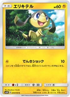 エリキテルのカード画像