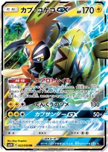 カプ・コケコGX(SM2K/022)のカード