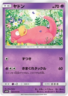 ヤドンのカード画像