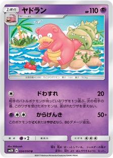 ヤドランのカード画像