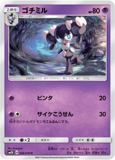 ゴチミルのカード画像