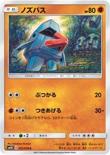ノズパスのカード画像