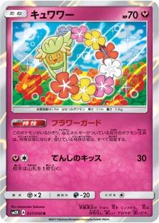 キュワワーのカード画像