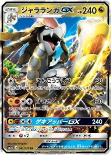 ジャラランガGX(SM2K/041)のカード