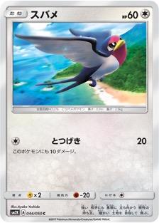 スバメのカード画像