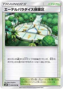 エーテルパラダイス保護区のカード画像
