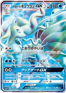 アローラキュウコンGXのカード画像