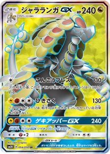 ジャラランガGXのカード画像