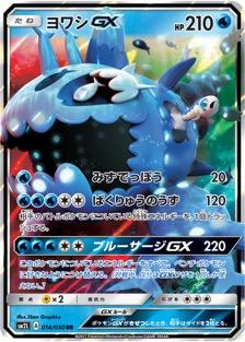 ヨワシGX(SM2L/014)のカード