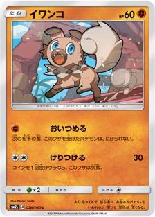 イワンコ(SM2L/026)のカード