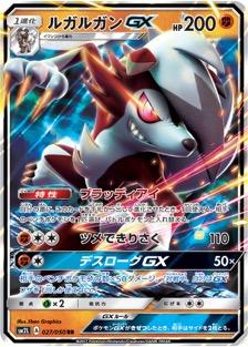 ルガルガンGX(SM2L/027)のカード