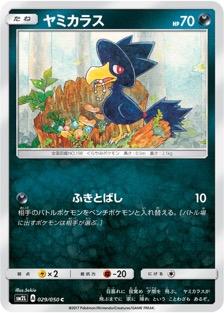 ヤミカラス(SM2L/029)のカード