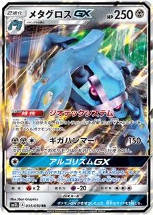 メタグロスGX(SM2L/035)のカード