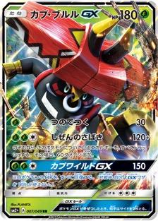 カプ・ブルルGX(SM2+/007)のカード