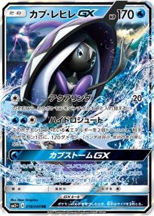 カプ・レヒレGX(SM2+/018)のカード