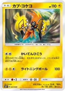 カプ・コケコ(SM2+/021)のカード