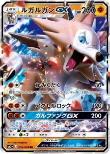 ルガルガンGX(SM2+/034)のカード