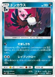 ドンカラス(SM2+/036)のカード