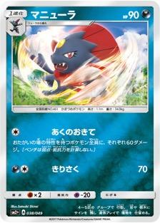 マニューラ(SM2+/038)のカード