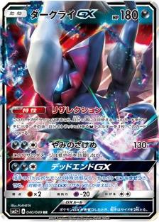 ダークライGXのカード画像