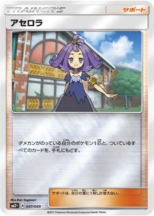 アセロラ(SM2+/047)のカード