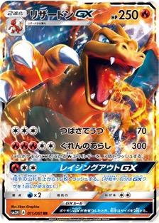 リザードンGX(SM3H/011)のカード