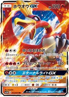 ホウオウGX(SM3H/012)のカード