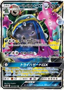 アローラベトベトンGX(SM3H/033)のカード