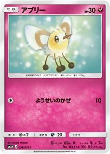 アブリー(SM3H/038)のカード