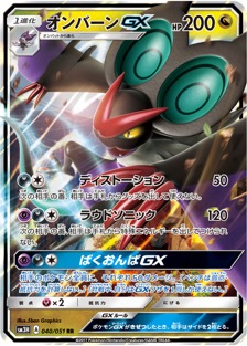 オンバーンGX(SM3H/040)のカード