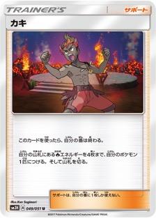 カキ(SM3H/049)のカード