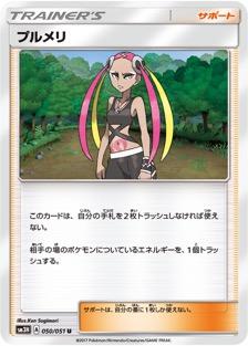 プルメリ(SM3H/050)のカード