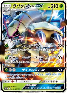 グソクムシャGX(SM3N/007)のカード