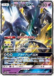 ネクロズマGX(SM3N/026)のカード
