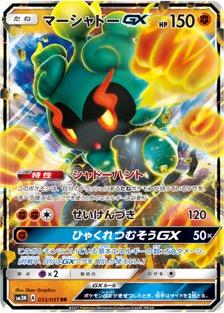 マーシャドーGX(SM3N/033)のカード
