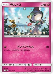 ラルトス(SM3N/036)のカード