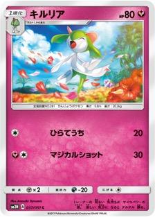 キルリア(SM3N/037)のカード