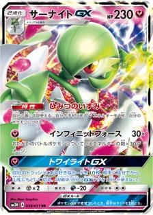 サーナイトGX(SM3N/038)のカード