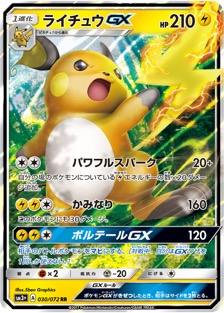 ライチュウGX(SM3+/030)のカード