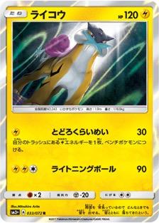 ライコウ(SM3+/033)のカード