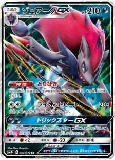 ゾロアークGX(SM3+/054)のカード