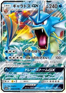 ギャラドスGX(SM4A/008)のカード