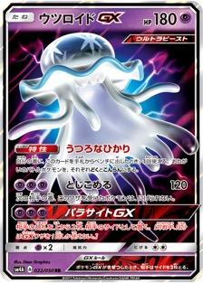 ウツロイドGX(SM4A/022)のカード