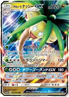 アローラナッシーGX(SM4A/037)のカード